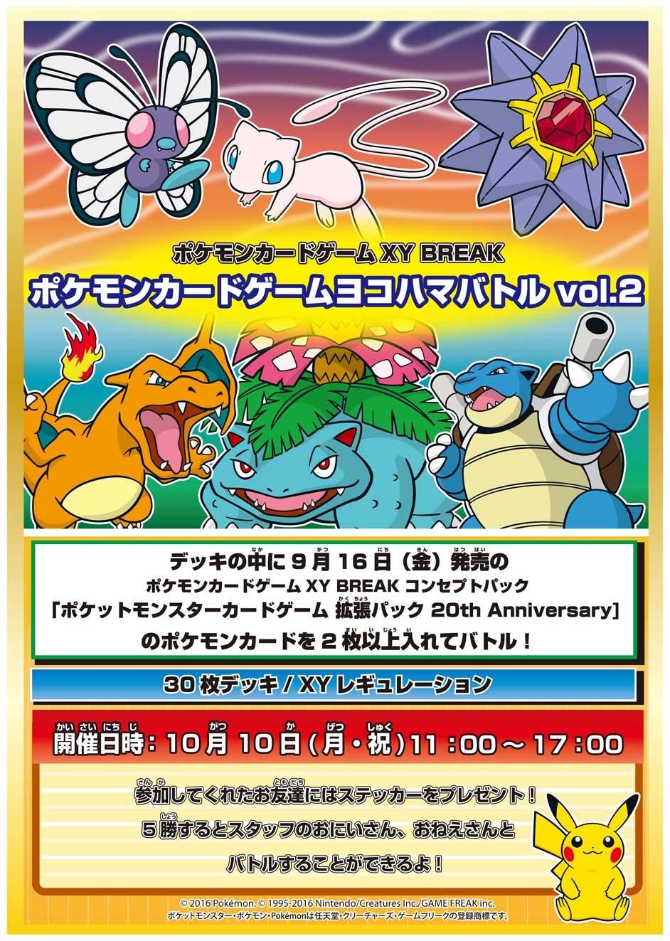 ポケモンカードゲーム ヨコハマバトル vol.2」を開催