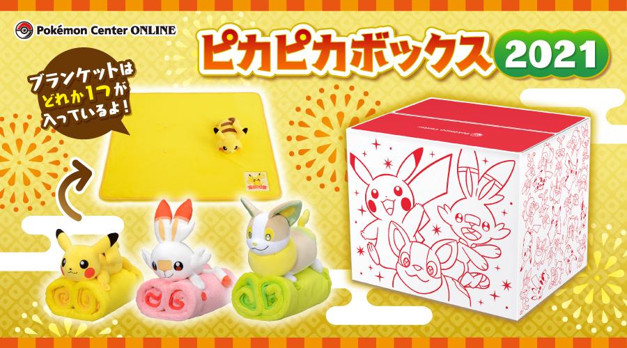 「ピカピカボックス2021」が、ポケモンセンターオンラインに登場!