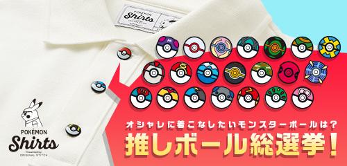 ポケモンシャツ」のポロシャツのボタンの追加デザインを決める「推しボール総選挙」が開催中!|ポケットモンスターオフィシャルサイト