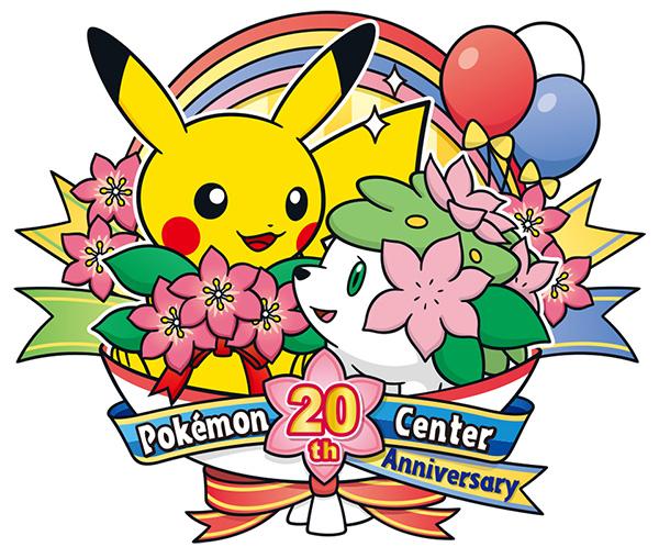 ポケモンセンター20周年記念キャンペーン の開催が決定