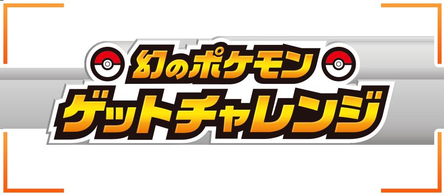 幻のポケモンゲットチャレンジ