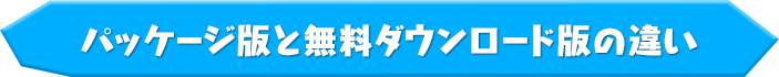 【CLIP STUDIO PAINT PRO】パッケージ版とダウン …