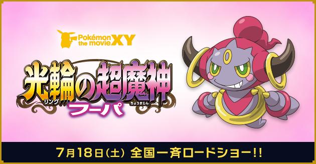 http://www.pokemon-movie.jp/