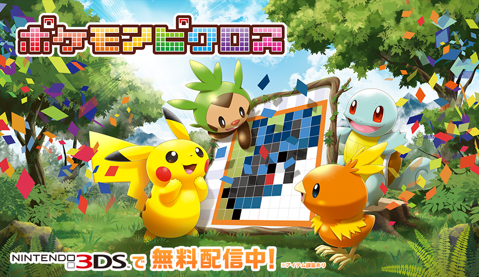 http://www.pokemon.co.jp/ex/p-picross/top/images/main.png