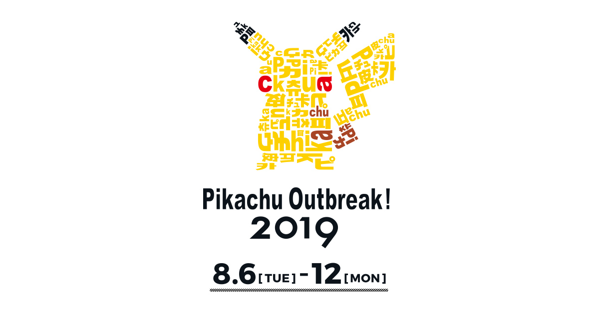 top page|Pikachu Outbreak! 2019