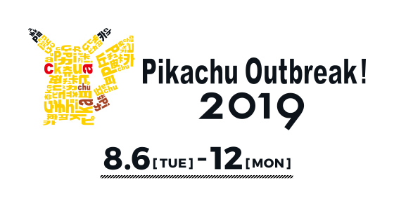 top page Pikachu Outbreak! 2019