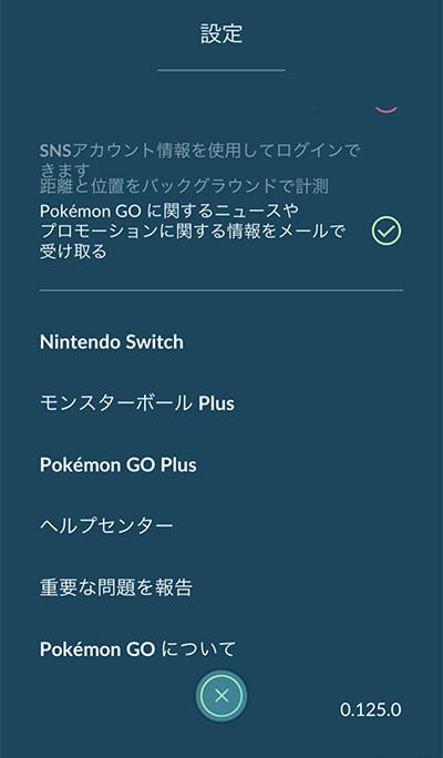 ポケモン go switch 接続 できない