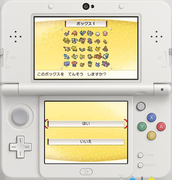 ムーバー ポケモン 『ポケモンバンク』『ポケムーバー』を使って、過去ソフトから3DS最新作へポケモンたちを連れてくる方法