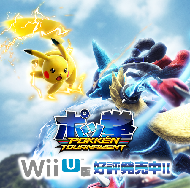 ポッ拳 POKKÉN TOURNAMENT wiiU版