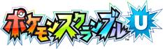 『ポケモンスクランブル U』