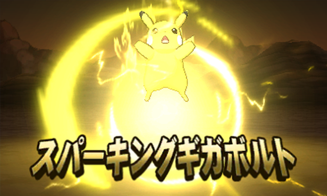 http://www.pokemon.co.jp/ex/sun_moon/common/images/fight/160801_01/img_06.png