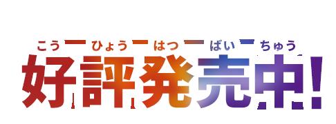 好評予約受付中 2016.11.18発売