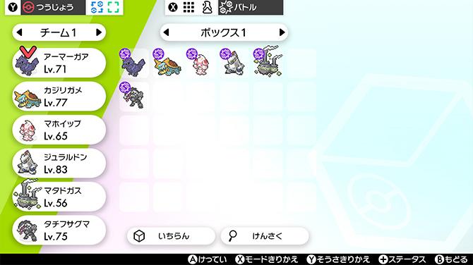 レンタルチーム ポケットモンスター ソード シールド 公式サイト