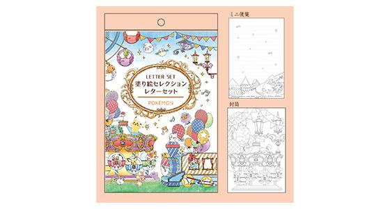 塗り絵セレクションレターセット ポケットモンスターオフィシャルサイト